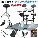 Roland 《ローランド》 TD-1KPX2 Extra Set / Twin Pedal 【d_p5】
