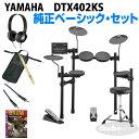 YAMAHA DTX402KS Pure Basic Set [DTX402 Series / IKEBEオリジナルセットアップ]【d_p5】【GITADORA無料体験キャンペーン対象品】
