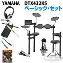 YAMAHA DTX432KS Basic Set [DTX402 Series / IKEBEオリジナルセットアップ]【d_p5】