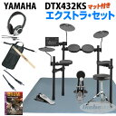 YAMAHA DTX432KS Extra Set [DTX402 Series / IKEBEオリジナルセットアップ]【d_p5】※8月以降入荷見込み