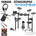 YAMAHA DTX432KUPGS [3-Cymbals] Basic Set [DTX402 Series / IKEBEオリジナルセットアップ]【d_p5】※8月以降入荷見込み