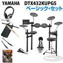 YAMAHA DTX432KUPGS [3-Cymbals] Basic Set [DTX402 Series / IKEBEオリジナルセットアップ]【d_p5】※7月以降入荷予定