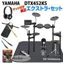 YAMAHA DTX452KS Pure Extra Set 【d_p5】