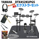 YAMAHA DTX452KUPGS [3-Cymbals] Pure Extra Set [DTX402 Series / IKEBEオリジナルセットアップ]【d_p5】※8月以降入荷見込み