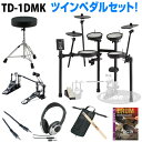 Roland 《ローランド》 TD-1DMK Basic Set / Twin Pedal【d_p5】