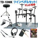 Roland 《ローランド》 TD-1DMK Extra Set / Twin Pedal