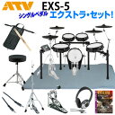 ATV EXS-5 Extra Set / Single Pedal 【お取り寄せ品】【納期未定(9月以降)】