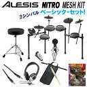 ALESIS 《アレシス》 NITRO MESH KIT 3-Cymbals Basic Set[8ピース・オールメッシュ電子ドラムキット]【d_p5】【入荷待ち:納期確認中】
