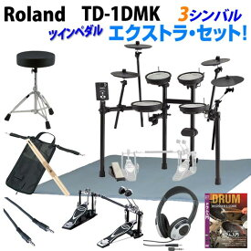 Roland 《ローランド》 TD-1DMK 3-Cymbals Extra Set / Twin Pedal【d_p5】