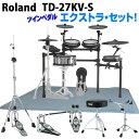 Roland 《ローランド》 TD-27KV-S Extra Set / Twin Pedal 【d_p5】