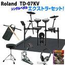 Roland TD-07KV Extra Set / Single Pedal