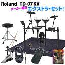 Roland TD-07KV Pure Extra Set【d_p5】