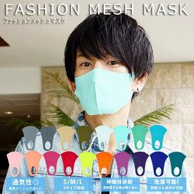 【2枚以上購入20%OFF】マスク 夏用マスク 冷感 涼しい 夏用 夏 用 洗えるマスク 冷感マスク 水着素材 洗える ウレタンマスク ウェットスーツ メンズ レディース 黒マスク おしゃれ ブランド 7JEWELRY