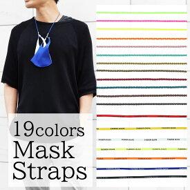 マスク ストラップ ネックストラップ マスクチェーン マスクストラップ カニカン フック 持ち運び マスクコード メンズ レディース 大人 子供 ネックレス おしゃれ ブランド 洗えるマスク 不織布マスク ウレタンマスク 7JEWELRY