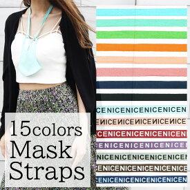 マスク ストラップ ネックストラップ マスクチェーン マスクストラップ フック ボタン 持ち運び マスクコード メンズ レディース 大人 子供 ネックレス おしゃれ ブランド 洗えるマスク 不織布マスク ウレタンマスク 7JEWELRY