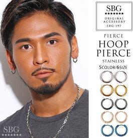ピアス メンズ レディース SBG ブランド 2個セット 両耳 金属アレルギー 対応 ステンレス フープピアス 8mm 10mm 12mm 14mm 16mm 20mm シルバー ゴールド ブラック ピンクゴールド ブルー 中折れ 小ぶり 大ぶり サージカルステンレス