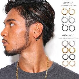 ピアス メンズ レディース SBG ブランド 金属アレルギー 対応 つけっぱなし サージカルステンレス フープ ピアス 両耳 2個セット リング シンプル シルバー ゴールド ブラック ピンクゴールド 大ぶり 小さめ
