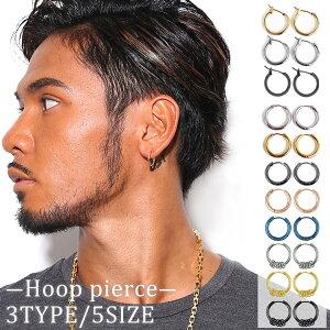【2990円→1490円】ピアス メンズ レディース SBG ブランド 金属アレルギー 対応 つけっぱなし サージカルステンレス フープ ピアス 両耳 2個セット 3タイプ リング シンプル シルバー ゴールド