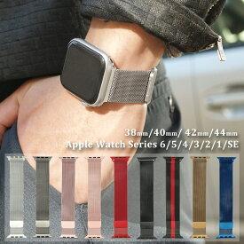 【数量限定2990円→999円】 アップルウォッチ バンド レディース メンズ apple watch ステンレス ベルト おしゃれ アップルウォッチバンド カラーバンド 38mm 42mm 40mm 44mm Series 1 2 3 4 5 6 SE 全シリーズ対応 交換ベルト