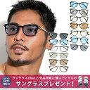 【2点以上購入でサングラス1点プレゼント】 サングラス メンズ レディース SBG ブランド ウェリントン ボストン サー…