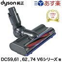Dyson ダイソン 純正 カーボンファイバー搭載 モーターヘッド V6 DC58 DC59 DC61 DC62 Carbon fibre motorised floor …