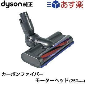 Dyson ダイソン 純正 カーボンファイバー搭載 モーターヘッド V6 DC58 DC59 DC61 DC62 Carbon fibre motorised floor tool 並行輸入品
