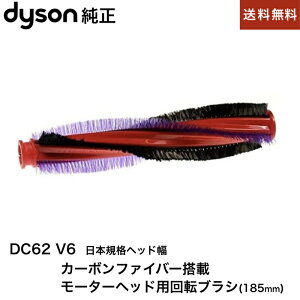 Dyson(ダイソン) 純正 DC62 V6 カーボンファイバー搭載モーターヘッド用 回転ブラシ 全長185mm【※日本規格ヘッド幅約21cm