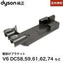 Dyson ダイソン 純正 壁掛けブラケット Docking station V6 DC58 DC59 DC61 DC62 並行輸入品