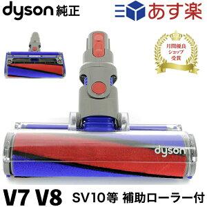 Dyson V7.V8.SV10 ソフトローラークリーナーヘッド