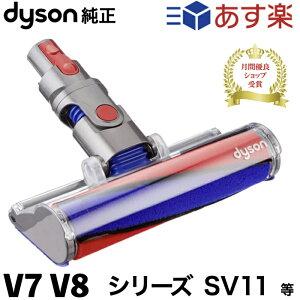 Dyson ダイソン ソフトローラークリーンヘッド V7 SV11用 純正 並行輸入品