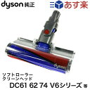 Dyson ダイソン ソフトローラークリーンヘッド V6 DC61 DC62 DC74純正 並行輸入品