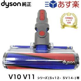 Dyson ダイソン ソフトローラークリーンヘッド SV12 V10 SV14 V11 シリーズ 純正 Soft roller cleaner head 並行輸入品