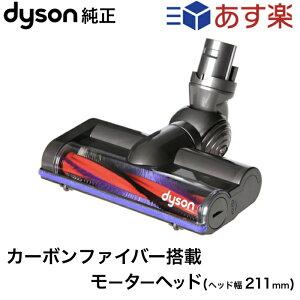 Dyson ダイソン 純正 カーボンファイバー搭載モーターヘッド V6 DC62 Motorhead 日本規格ヘッドサイズ 幅211mm 並行輸入品