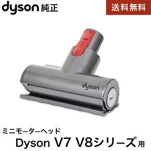 Dyson ダイソン ミニモーターヘッド V7 V8 シリーズ Mini Motor Head 純正 並行輸入品