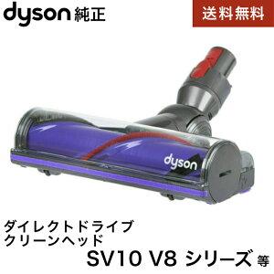 Dyson ダイソン ダイレクトドライブ モーターヘッド SV10 V8 シリーズ専用 DIrect drive motor head 並行輸入品