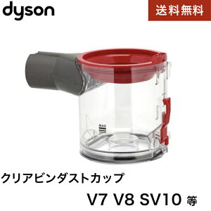 Dyson ダイソン クリアビンダストカップ V7 V8 SV10 純正 並行輸入品