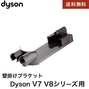 Dyson ダイソン 壁掛けブラケット V7シリーズ V8シリーズ Docking station 純正 並行輸入品