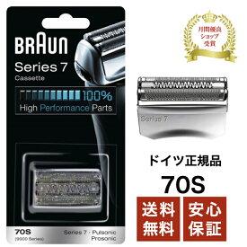 ブラウン BRAUN 替刃 シリーズ7 70S (F/C70S-3Z F/C70S-3) 海外正規品 プロソニック 網刃・内刃一体型 BRAUN 並行輸入品 送料無料