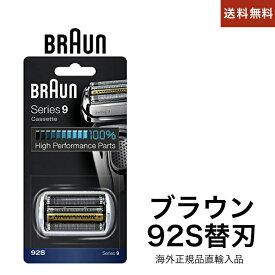 ブラウン BRAUN 替刃 シリーズ9 92S(F/C90S F/C92S) 海外正規品 網刃・内刃一体型カセット シルバー 送料無料 並行輸入品