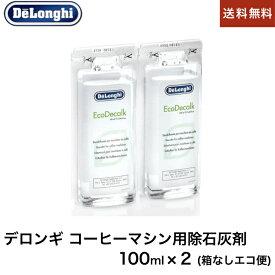 デロンギ コーヒーマシン用 除石灰剤 100ml×2 Delonghi 並行輸入品 箱なしエコ便