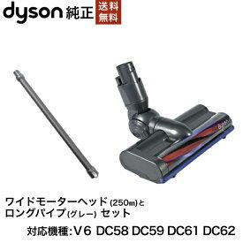 Dyson ダイソン 純正延長ロングパイプ グレー カーボンファイバー搭載モーターヘッド セット V6 DC58 DC59 DC61 DC62 並行輸入品