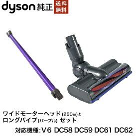 Dyson ダイソン 純正延長ロングパイプ パープル 紫 カーボンファイバー搭載モーターヘッド セット V6 DC58 DC59 DC61 DC62 並行輸入品