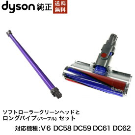 Dyson ダイソン 純正延長ロングパイプ パープル 紫 ソフトローラークリーンヘッド セット V6 DC58 DC59 DC61 DC62 並行輸入品