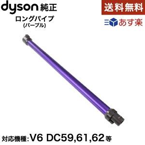 Dyson ダイソン 純正延長 ロングパイプ パープル 紫 V6 DC58 DC59 DC61 DC62 並行輸入品