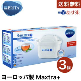 ブリタ カートリッジ マクストラ プラス 3個パック BRITA MAXTRA+ ポット型浄水器 交換用 送料無料