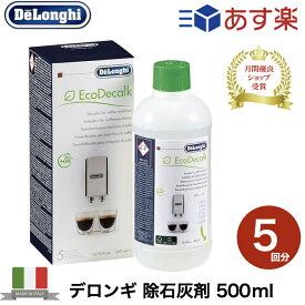 デロンギ DeLonghi 除石灰剤 コーヒーマシン用 500ml 5回分のお得用 並行輸入品