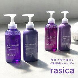 rasica ラシカ シャンプー トリートメント (400ml)(400g)[ 透明感シャンプー ムラサキ 紫 カラーケア カラーケアシャンプー カラーケアトリートメント ヘアケア ダメージヘア パラベンフリー ノンシリコーン 鉱物油フリー ]※セット商品ではございません。