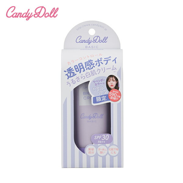 キャンディドール 益若つばさ コスメ ブライトピュアクリーム SPF30 PA++[ CandyDoll キャンディードール Candy Doll ボディケア クリーム 日本製 ]【即日発送】【期間限定で送料無料】