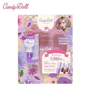 【数量限定】CandyDollキャンディドールミラーBOXセット[ケアスフレリップ日本製グロスリップスフレリップマットリップ鏡キャンディードールギフトプレゼントプチプラくすみメイク化粧口紅唇ケア]