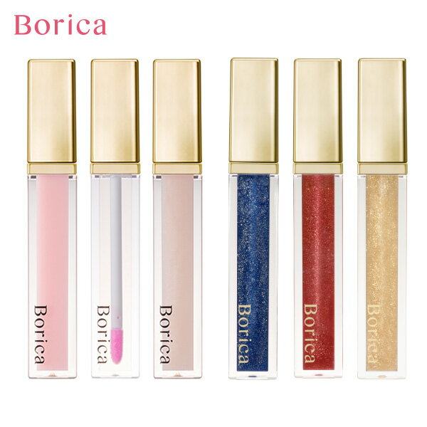 ボリカ Borica リッププランパー[ コスメ メイク 日本製 化粧品 リップ プランパー リップスティック ]【即日発送】